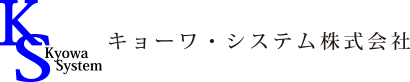 キョーワ・システム株式会社