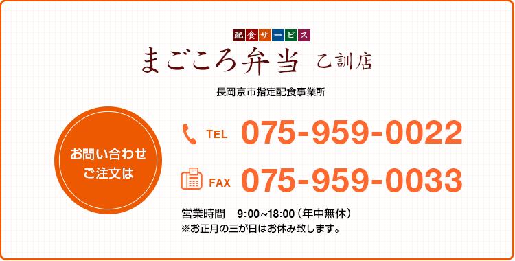 お問い合わせご注文は Tel.075-959-0022 FAX.075-959-0033
