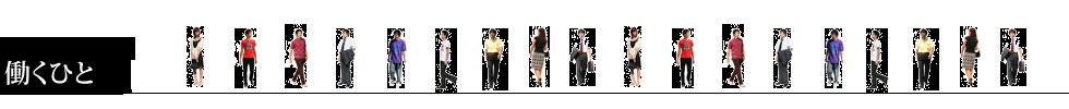 エルミオーレ神戸で働くひと:スタッフ紹介