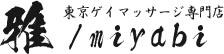 東京ゲイマッサージ雅