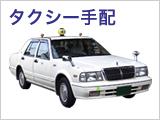タクシー手配