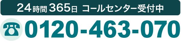 24時間365日コール受付中 0120-463-070