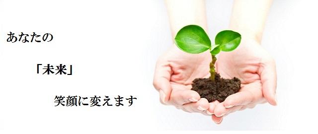 松川行政書士事務所