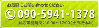 お気軽にお問い合わせください090-5941-1378