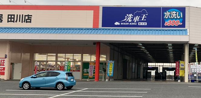 洗車王田川店の外観