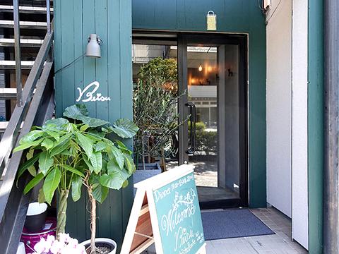 bistro&cafe Beisu
