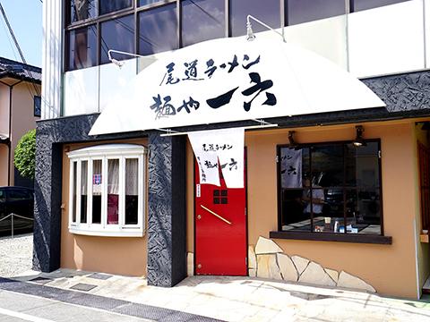 尾道ラーメン麺や一六