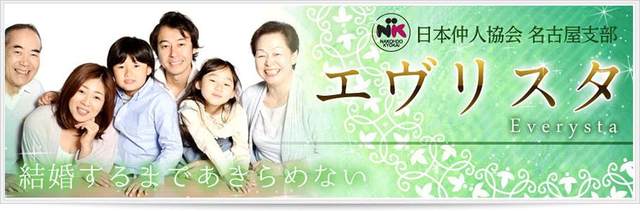 日本仲人協会 名古屋支部 エヴリスタ結婚相談所