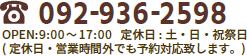 092-936-2598