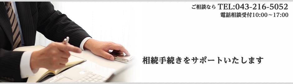 司法書士本千葉駅前事務所 遺産相続手続・不動産の相続登記