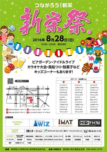 2016年 新栄祭