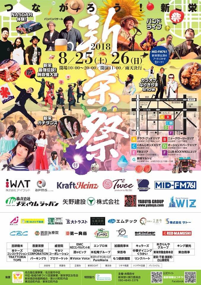 2018新栄祭