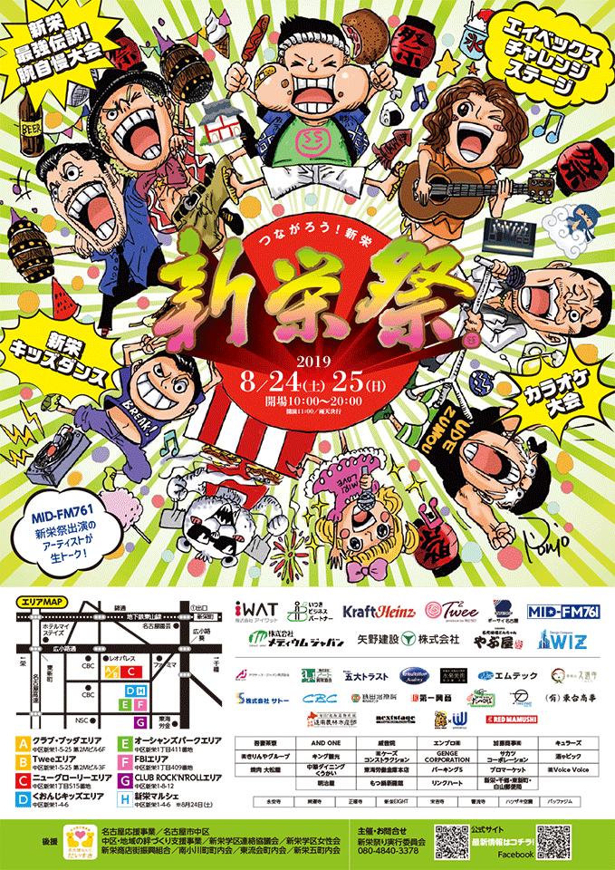 2019新栄祭
