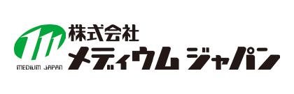 株式会社メディウムジャパン