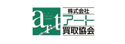 株式会社アート買取協会