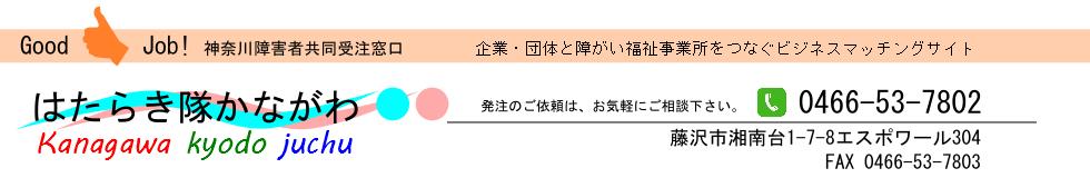神奈川障がい者共同受注窓口