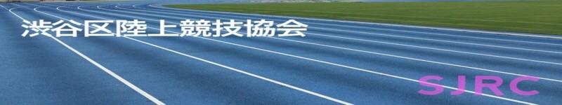 渋谷区陸上競技協会