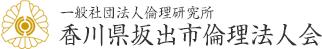 香川県坂出市倫理法人会