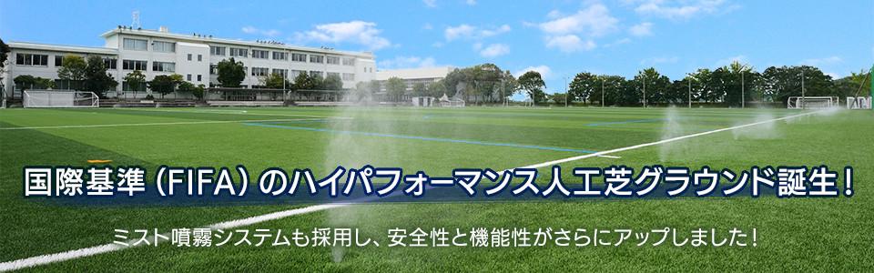 全天候型人工芝グラウンド