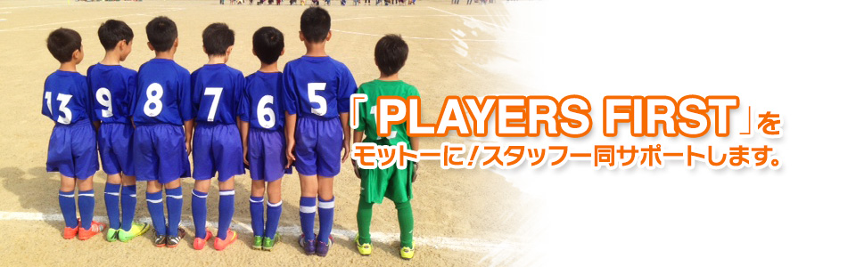 PLAYERS FIRSTをモットーに、スタッフ一同サポートします