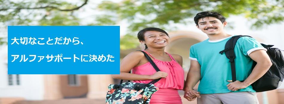 日本人の配偶者等