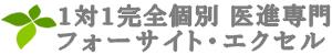 医進専門個別 フォーサイト・エクセル