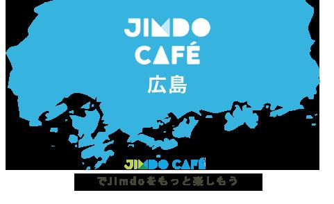 JimdoCafe 広島