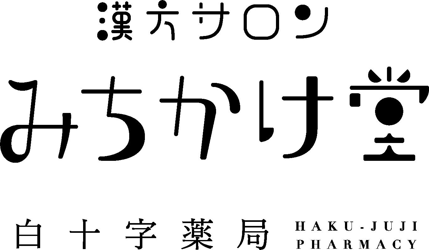 漢方サロンみちかけ堂(白十字薬局)