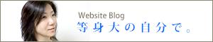 Website Blog「自分らしくあるために」