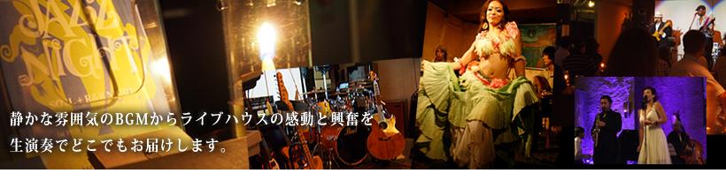 静かな雰囲気のBGMからライブハウスの感動と興奮を 生演奏でどこでもお届けします。