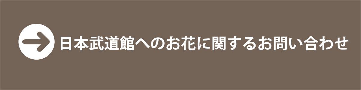 日本武道館のお花に関するお問い合わせはコチラ