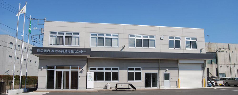 厚木市資源再生センター 組合事務所