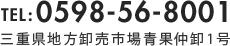 TEL:0598-56-8001 三重県地方卸売市場青果仲卸1号