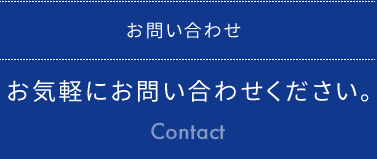 お問い合わせ お気軽にお問い合わせください