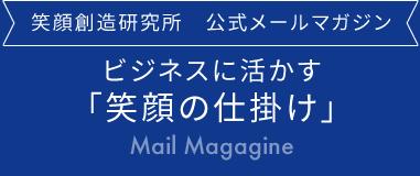 笑顔創造研究所 公式メールマガジン