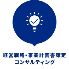 経営戦略・事業計画書策定コンサルティング