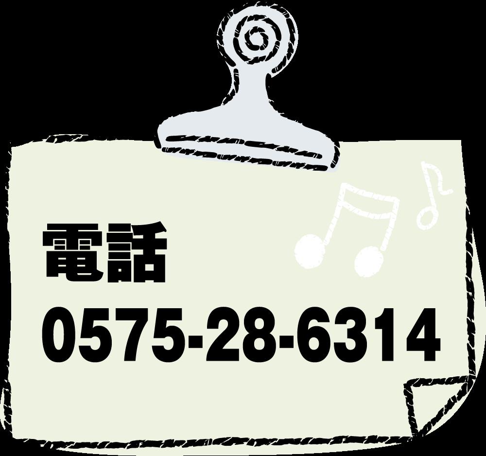 電話で問い合わせ