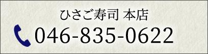 ひさご寿司 本店への電話