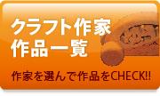 鳥取のクラフト・トリモコ・クラフト作家一覧