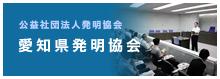 愛知県発明協会