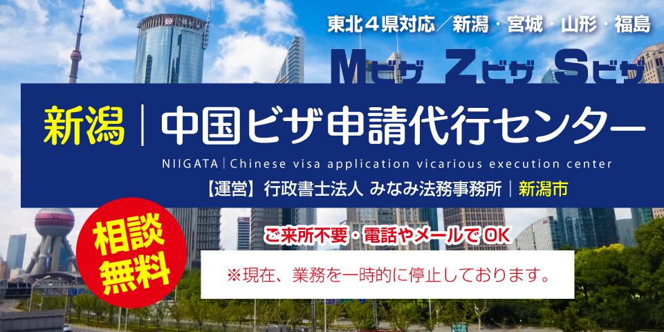 新潟|中国商用ビザ(Zビザ・Sビザ)申請代行センター