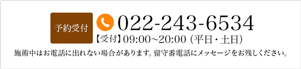 ご予約はお電話「022-243-6534」まで