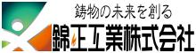 錦正工業株式会社