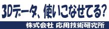 株式会社応用技術研究所
