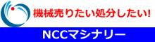 株式会社NCC
