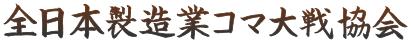 全日本製造業コマ大戦協会