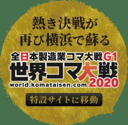 熱き決戦が再び横浜で蘇る 世界コマ大戦2020特設サイト に移動