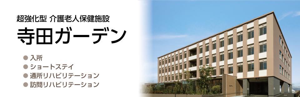 寺田ガーデン