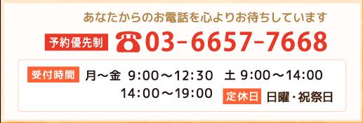 電話番号 03-6657-7668