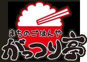 ロゴ:がっつり亭